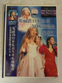 邓丽君日本东京NHK演唱会 1985(DVD)