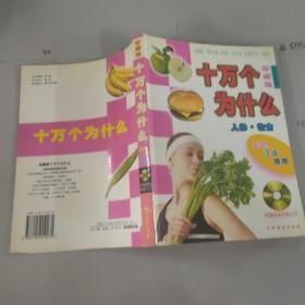 珍藏版十万个为什么:彩色 注音 插图.人体饮食