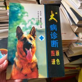 犬病诊断原色图谱