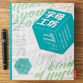 字母工坊 英文手写体书手绘体书法大全书写工具材料基础技法教程 字体设计英文字体印刷排版创作 英文笔法规范书写设计运用工具书