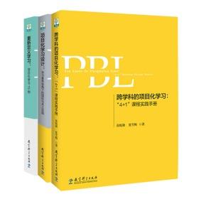 正版图书 教育科学套装3册 重新定义学习项目化学习15例 项目化学习设计 跨学科的项目化学习 张丰 管光海 何珊云 张悦颖 夏雪梅等