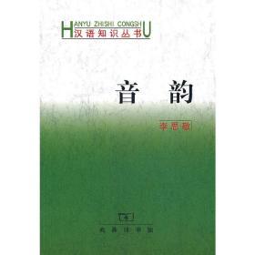 正版图书商务印书馆 汉语知识丛书:音韵 李思敬 著