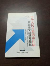 中华人民共和国审计法新旧条文对照及释解