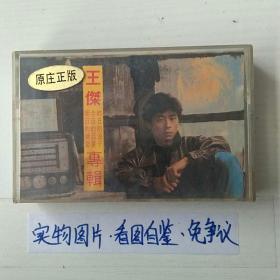 《王杰专辑》磁带 编号0652