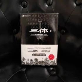 三体3死神永生 刘慈欣