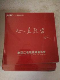 心儿在歌唱 李双江电视独唱音乐会