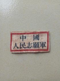 中国人民志愿军胸牌胸标