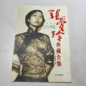 張愛玲典藏全集--散文卷四:1952年以后作品