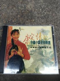 cd康定情歌中国小调金曲精选碟片,没试过。