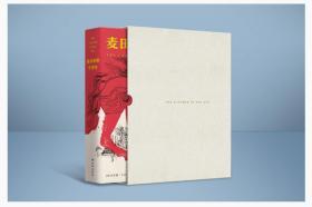 【布面精装】《麦田里的守望者》,塞林格诞辰百年纪念版