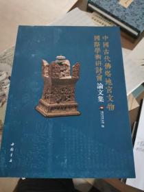 中国古代佛塔地宫文物国际学术研讨会论文集