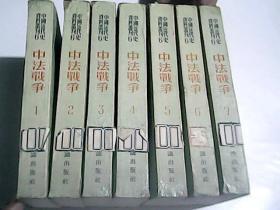 中国近代史资料丛刊--中法战争-第1.2.3.4.5.6.7册全