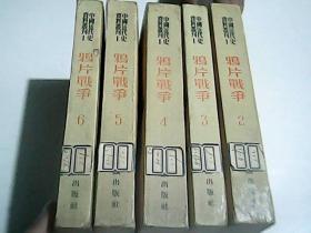 中国近代史资料丛刊---鸦片战争--第2.3.4.5.6册合售(缺第1册)