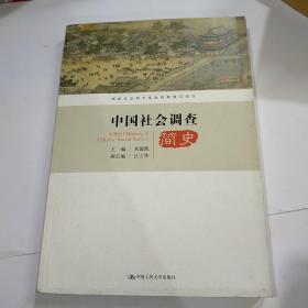中国社会调查简史