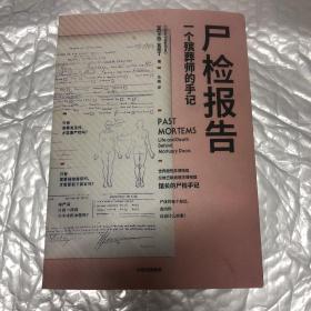 尸检报告:一个殡葬师的手记