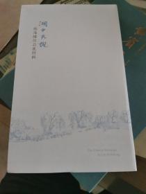 湖中天地:林海钟作品展特辑