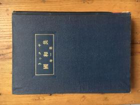 ヤクウト共和国 第一卷 《露亚经济调查丛书》(馆藏)【日文原版 精装 1930年】