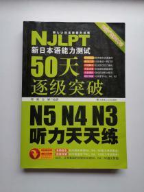 新日本语能力测试50天逐级突破 N5、N4、N3听力天天练,无光盘