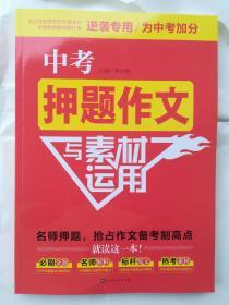 2021版 中考押题作文与素材运用 逆袭专用/为中考加分 北京时代华文书局 李小明主编