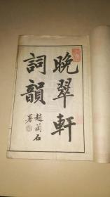 民国线装《晚粹轩词韵》一册全 多枚古人藏书印 详情见图