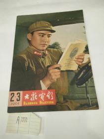 大众电影1965年(2,3)合刊