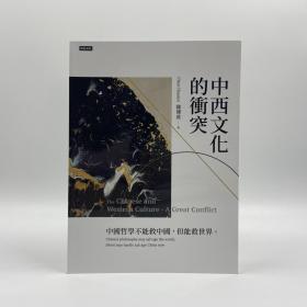 台湾时报版 陈传席毛笔签名钤印《中西文化的冲突》(平装)