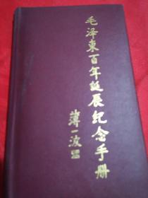 毛泽东百年诞辰纪念手册
