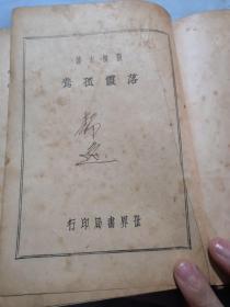 落霞孤鹜  满江红(合一册)  张恨水著   中华民国25年