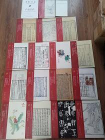 《中国书店》(海王村)拍卖图库第36、38、44-45、48-60期拍卖图录(2006-2012年),精彩无限!
