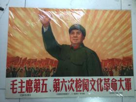 毛主席第五六次检阅文化革命大军