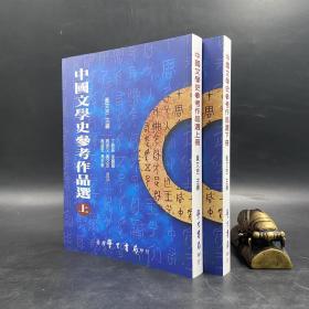 台湾学生书局版  黃文吉《中國文學史參考作品選》(锁线胶订,上下册)