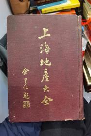 民国 《上海地产大全》 1933年初版