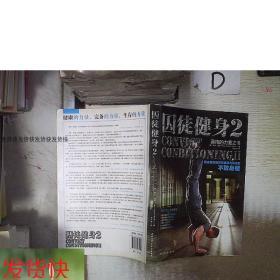 【发货快】囚徒健身2:真格的力量之书 用古老的智慧成就再无弱点