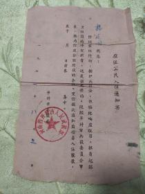 1961年河南省开封市应征公民入伍通知书