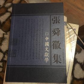 张舜徽集:中国文献学