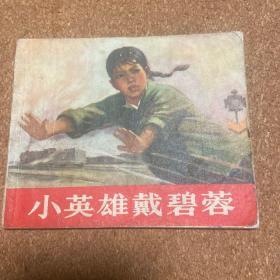 小英雄戴碧荣