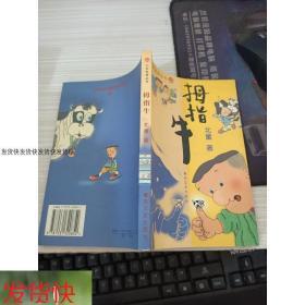 【发货快】拇指牛北董9787531320852春风文艺出版社