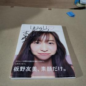Tomomi Itano 10th ANNIVERSARY PHOTO BOOK 「Luv U♥」