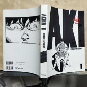 AKIRA 1 OTOMO KATSUHIRO(日文原版)