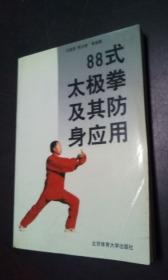 88式太极拳及其防身应用