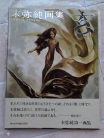 日本原版 末弥纯 画集 第一画集  玄 1985.11‐1998.06