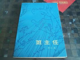 《班主任》刘心武签名本,中国青年出版社一版一印