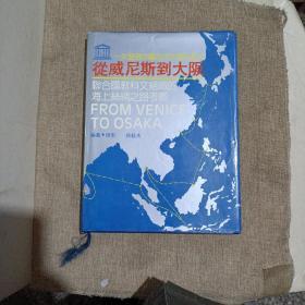 一次发现中国古代文明的航行一从威尼斯到大阪,联合国教科文组织的海上丝绸之路考察(精装,带书衣,未翻阅)