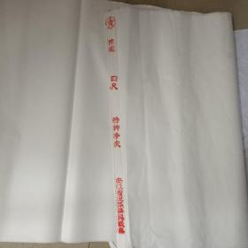 安徽省泾县华兴宣纸,拣选特种净皮四尺85张。