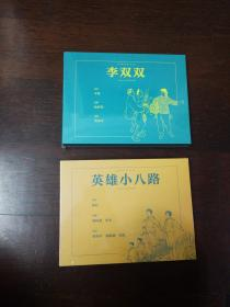 连环画:上海人民美术《李双双 、英雄小八路 》二本合售大32开宣纸本