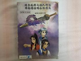 (PC游戏光盘)轩辕剑三天之痕首发版 品相差