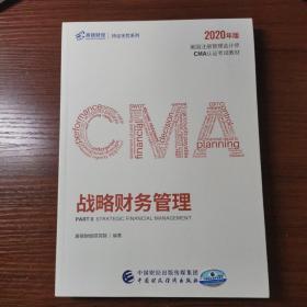 2020版 高顿财经cma中文教材 cma考试教材 cma认证教材美国注册管理会计师教材P2 战略财务管理
