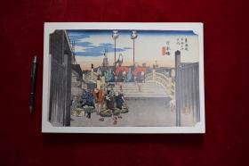 东海道五十三次【日本出版。彩印本。55枚。散页。尺寸:37.5*25.6*1.2cm。】