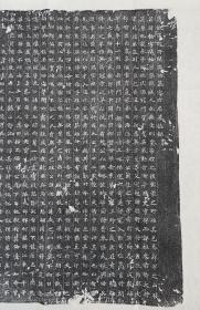 唐代吐谷浑部落首领青海国王慕容曦轮墓志铭原碑拓片一套