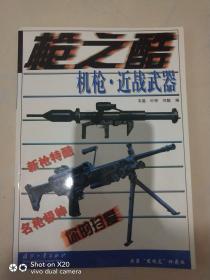 机枪.近战武器——枪之酷